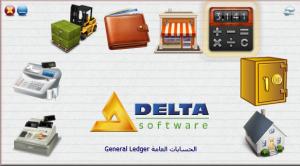 Delta ERP | Delta Software